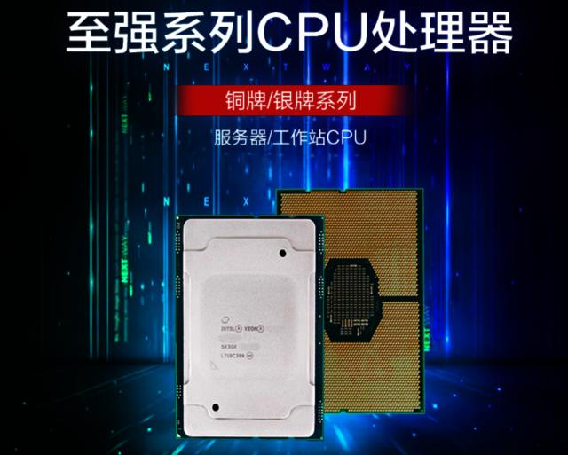 Intel LGA3647 银牌 4208R