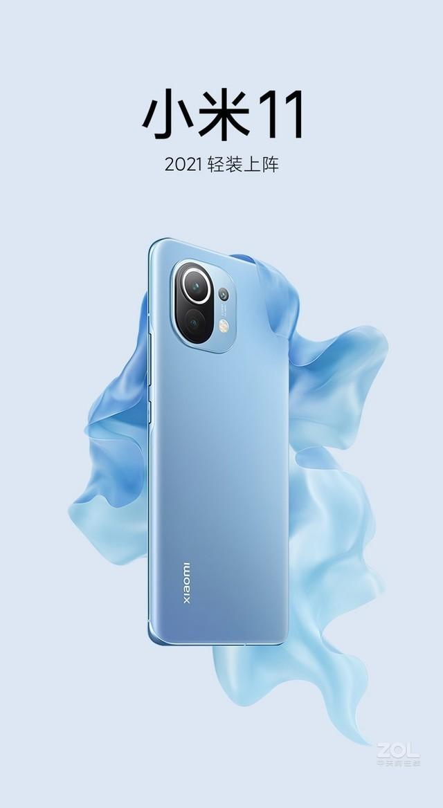 小米11 5G手机武汉报价3280元 以旧换新