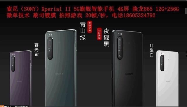 青岛索尼手机索尼Xperia 1 II报价7298元