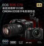 济南佳能C70摄像机售31000元 首搭RF卡口