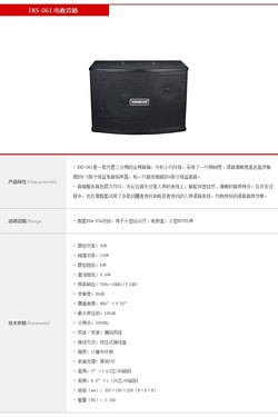 济南得胜电子-EKS-061电教音箱售价960元