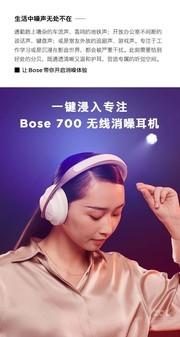 BOSE 700(岩白金限量版)蓝牙音箱安徽有售