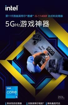 Intel I5-11400F盒装安徽促销价1299元
