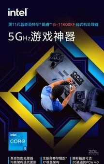Intel I5-11600KF盒装安徽促销价1699元