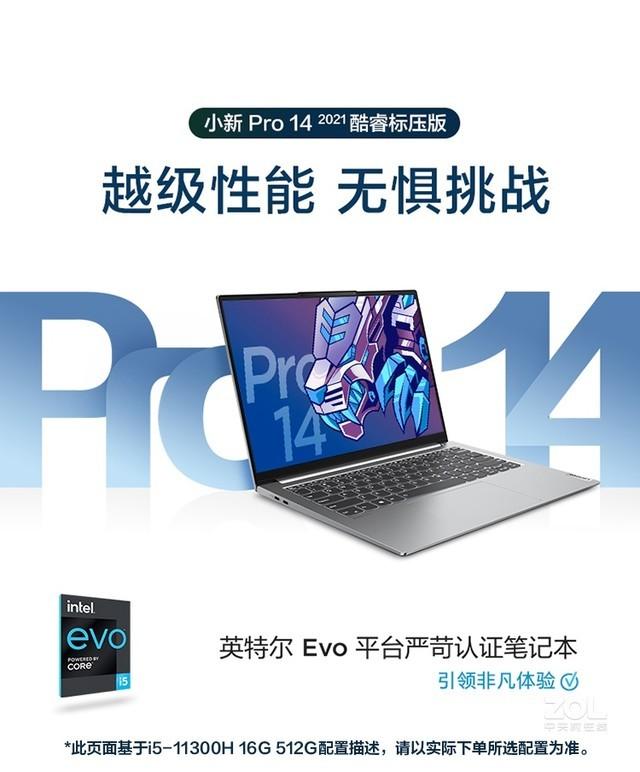 武汉联想小新PRO-14酷睿I5降价仅5500元