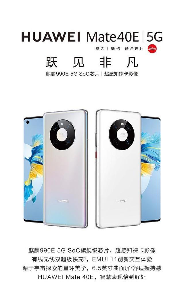 华为MATE40E 5G版卖得好武汉报价4600元