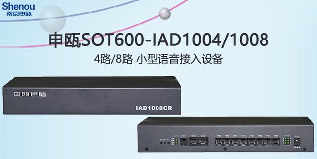IAD语音网关、IAD语音接入设备