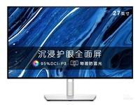 戴尔U2722DX新品显示器济南热卖促销