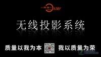 腾博TBO6098无线投影系统 促销价2999元