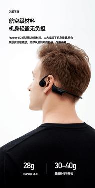 骨传导标杆南卡Runner cc ll震撼上市,五大体验新升级,完虐千元耳机!