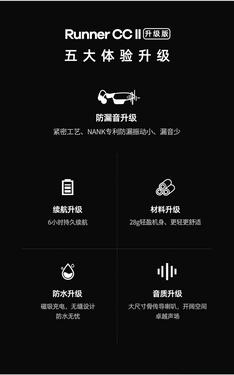 骨传导的新标杆?南卡runner cc ll发布,五大科技全新升级!