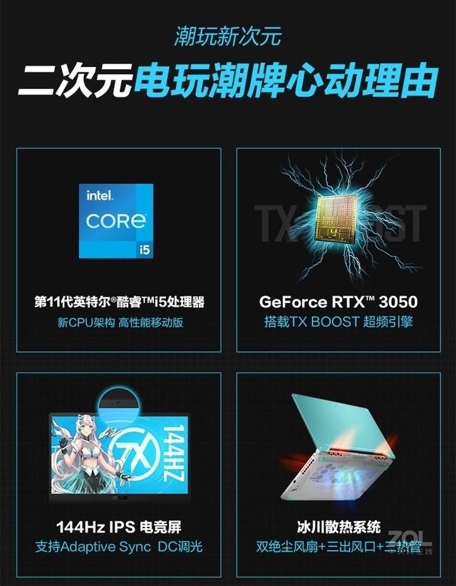 武汉华硕天选2游戏本酷睿i5配置仅6099元