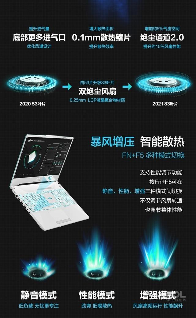 武汉华硕天选2 FX506游戏本报价6550元