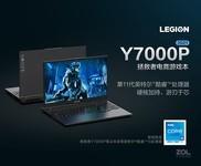 联想拯救者Y7000游戏本武汉报价7100元