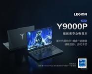 联想笔记本拯救者Y9000P武汉报价9750元