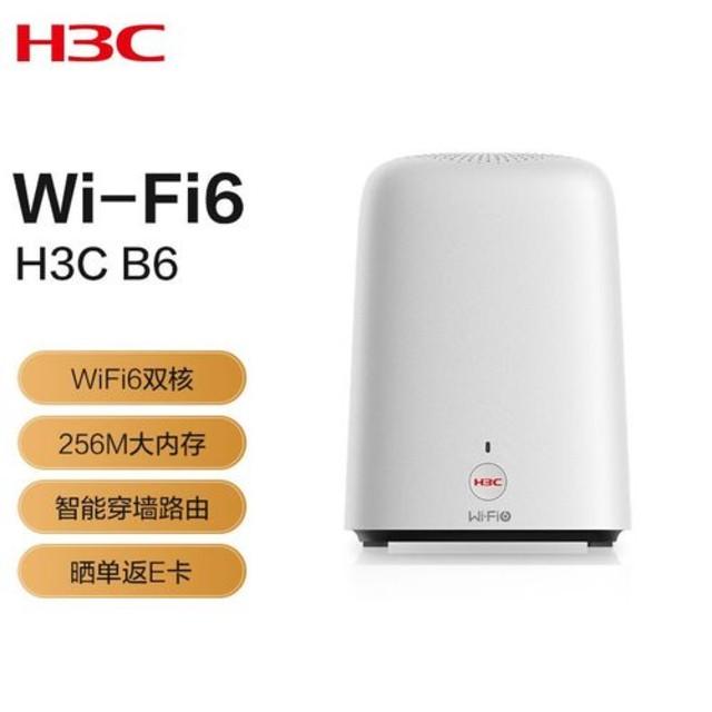 H3C无线路由器/H3C-B6(大功率1800M分体路由WIFI6)   399元