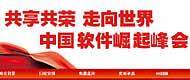 共享共荣 中国软件崛起峰会