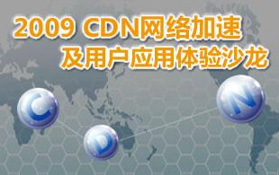 2009 CDN网络加速及用户应用体验沙龙