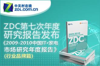 2009-2010中国IT家电市场研究年度报告暨ZDC第七次年度研究报告发布
