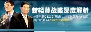 华硕电脑CEO沈振来解读全新战略