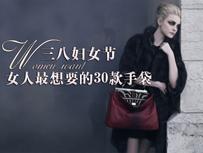 妇女节女人最想要的30款手袋