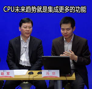 CPU未来趋势就是集成更多的功能