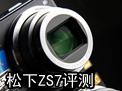 ZS7评测