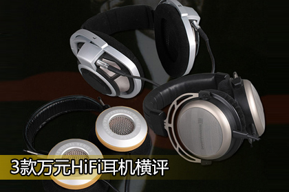 3款万元HiFi耳机横评