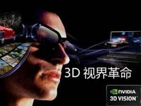 英伟达 3D Stereo技术