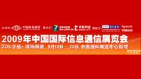 2009年中国国际信息通信展览会
