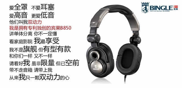宾果B850双动力耳机