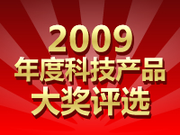 ZOL 2009年度科技产品大奖评选