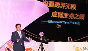 微软Lync面世:PC才是未来通讯