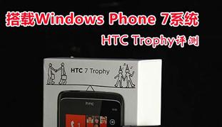 Windows Phone 7很给力 HTC Trophy评测