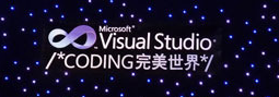微软Visual Studio 2010是怎样炼成的