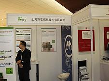 上海斯歌信息技术展区