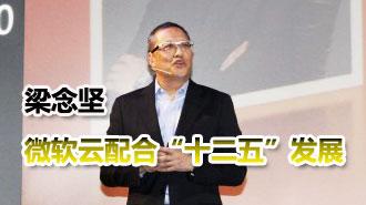"""梁念坚:微软云配合""""十二五""""计划发展"""