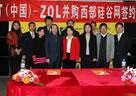 ZOL并购西部硅谷 加速构建全国资讯通路