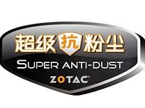 超级抗粉尘(Spuer Anti-Dust)