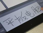 手写板可输入识别多个汉字