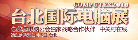 2010年台北国际电脑展
