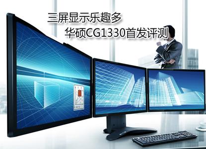 华硕CG1330首发评测