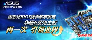 华硕6系主板发布