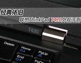 联想ThinkPad T420外观评测