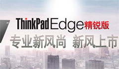 ThinkPad精英Edge