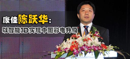 康佳陈跃华:以智能3D实现中国彩电升级