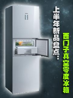 西门子真空零度冰箱