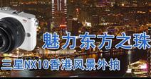 三星香港发布会外拍专题