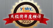 2010年度编辑选择奖