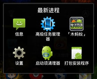 速度与激情 Android手机提速6法